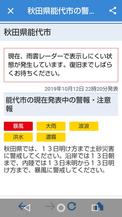 Screenshot_20191012_222527