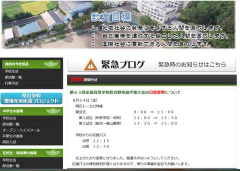 篠山鳳鳴高校1