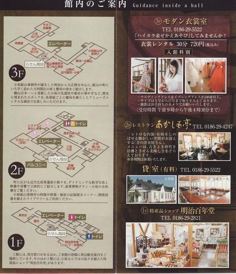 小坂鉱山事務所4