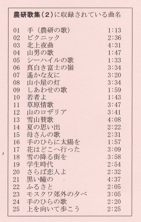 CD農研歌集2