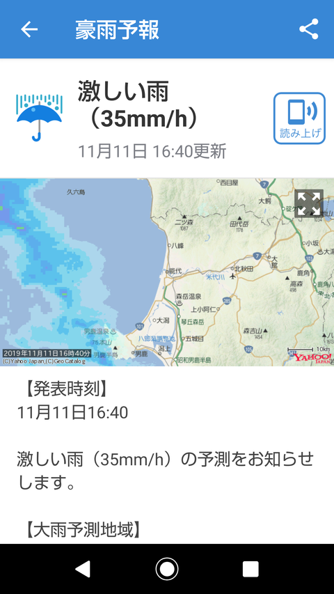 Screenshot_20191111_164608