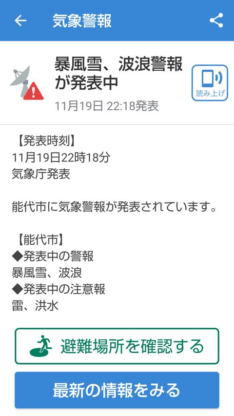 Screenshot_20191119_222109