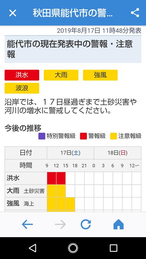 Screenshot_20190817_115214