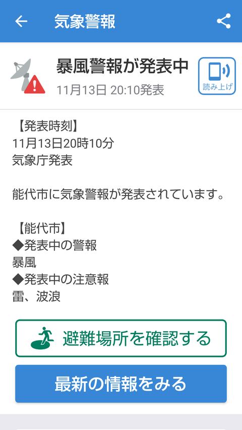 Screenshot_20191113_201333