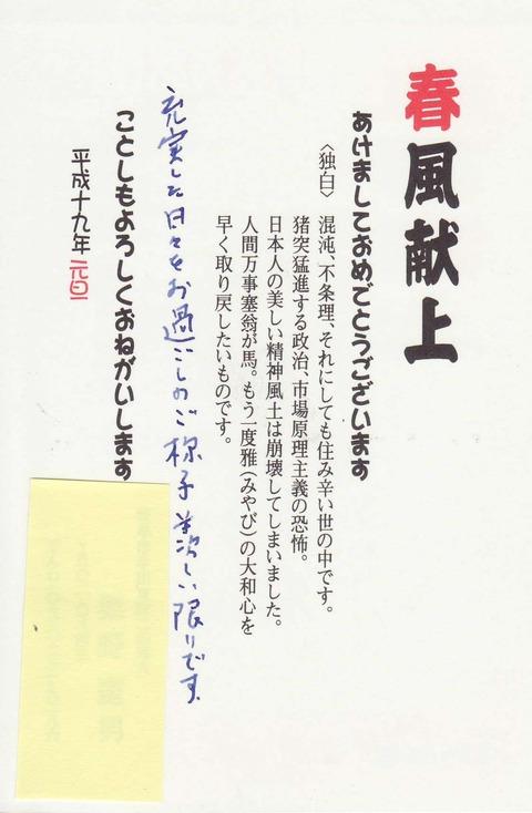 栗野2007