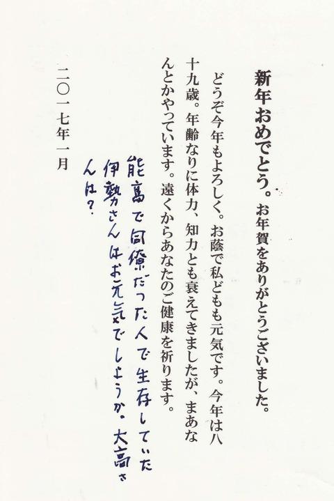 安島さん賀状