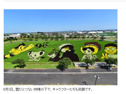 田んぼアート2-09_0803
