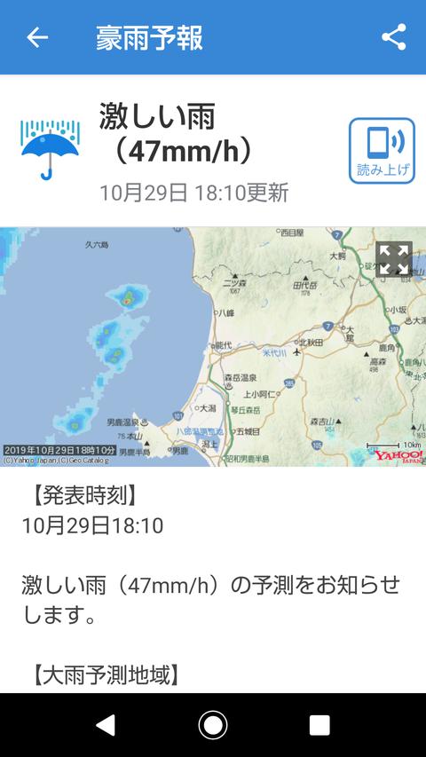 Screenshot_20191029_181507