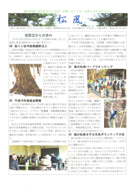 松風11-1