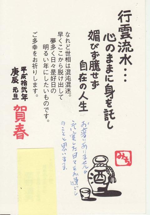 栗野2000-1