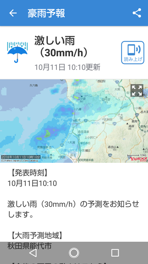 Screenshot_20181011_101531