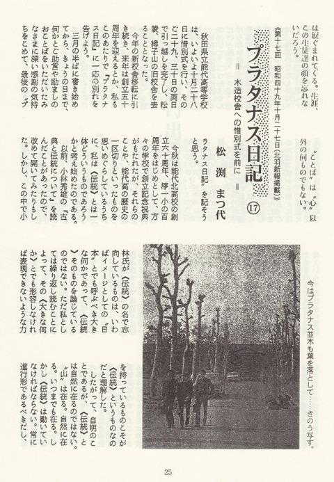 プラタナス日記25ページ