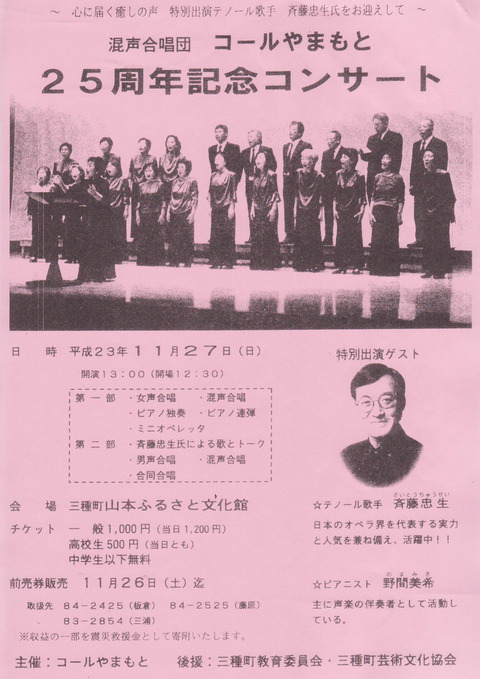 2011斎藤忠生3