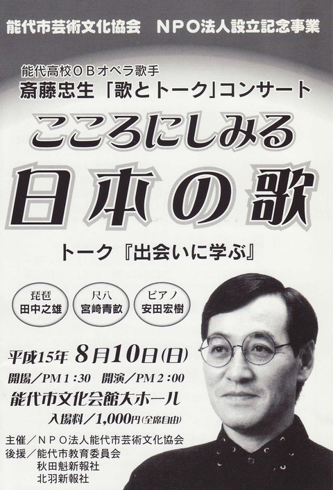2003齊藤忠生1