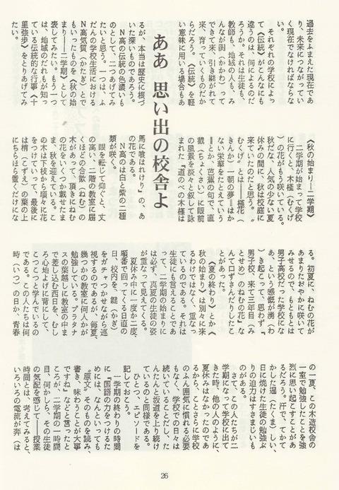 プラタナス日記26ページ