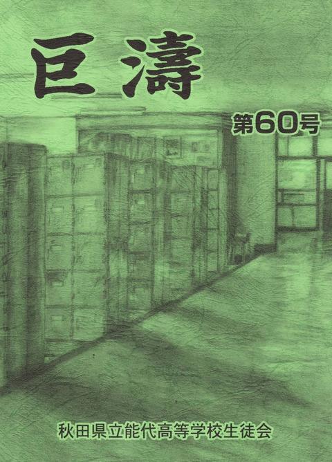 kyotou60