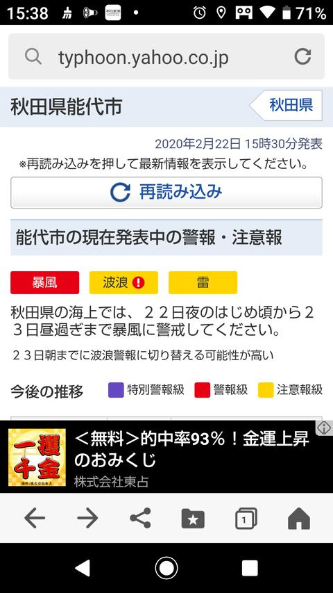 Screenshot_20200222-153811