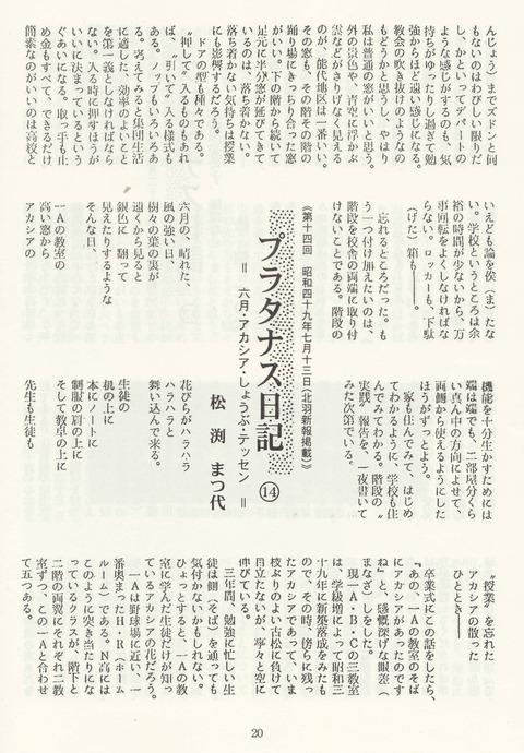 プラタナス日記20ページ目