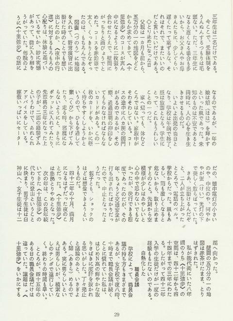 プラタナス日記29ページ