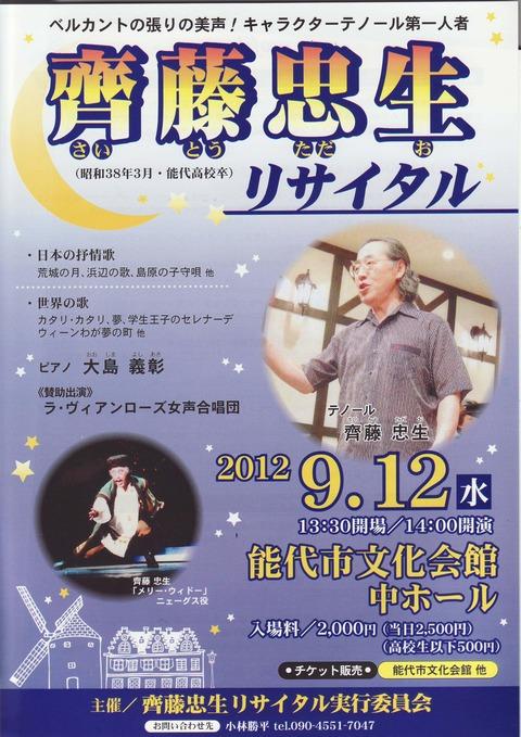 2012斎藤忠生1