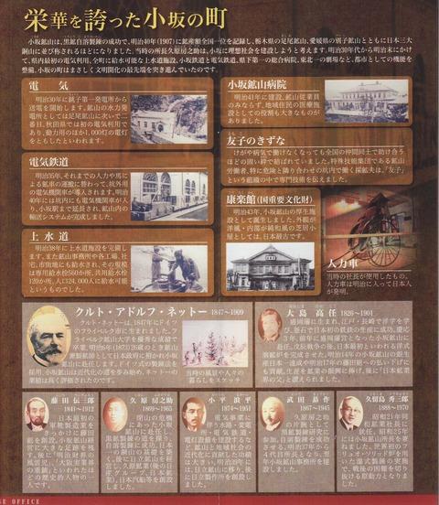 小坂鉱山事務所3