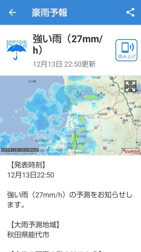 Screenshot_20191213_232936
