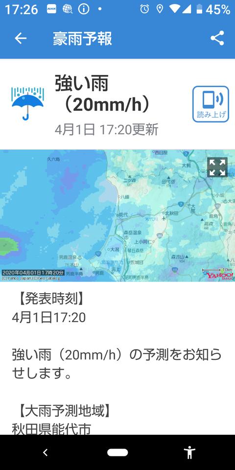 Screenshot_20200401-172635