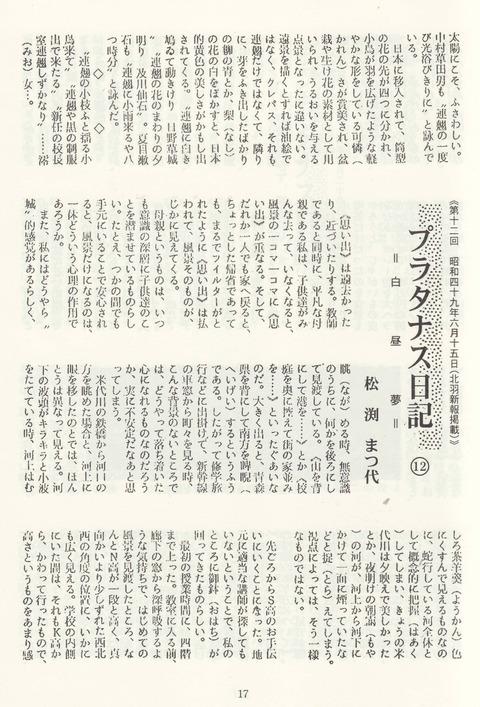 プラタナス日記17ページ目
