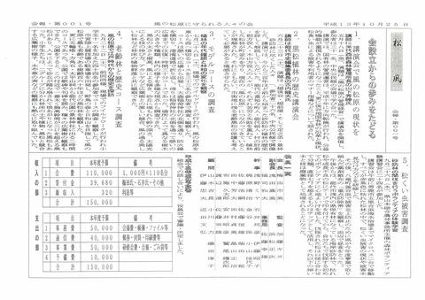 松風1-1