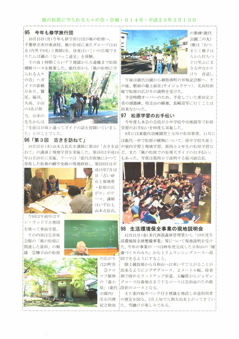 松風14-2
