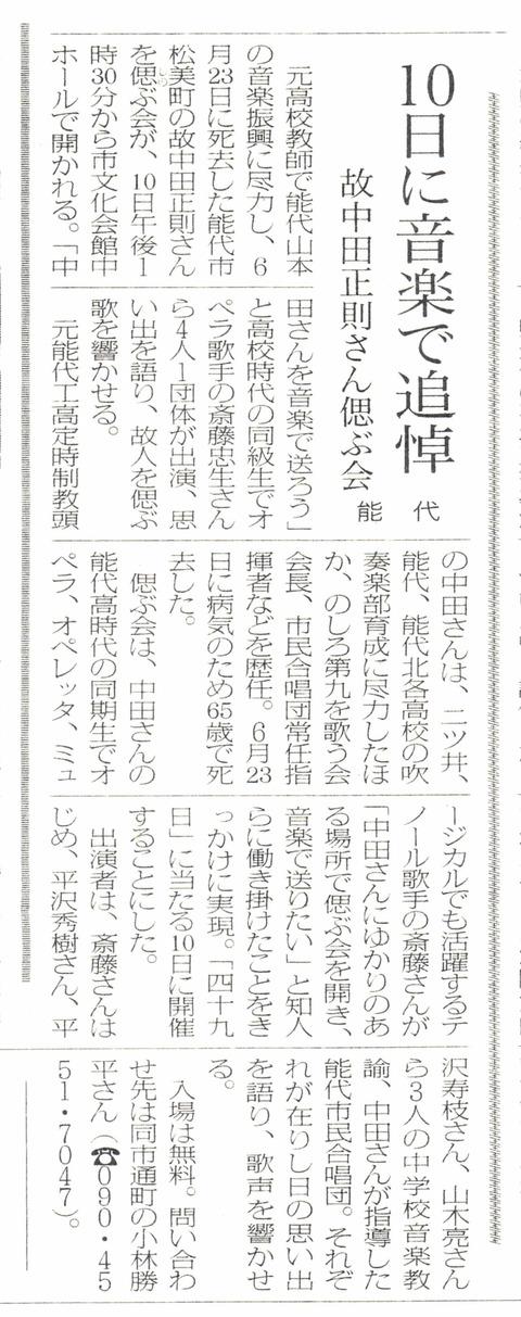 中田正則7