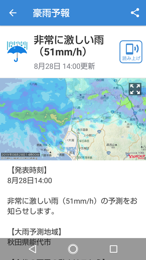 Screenshot_20190828_140915