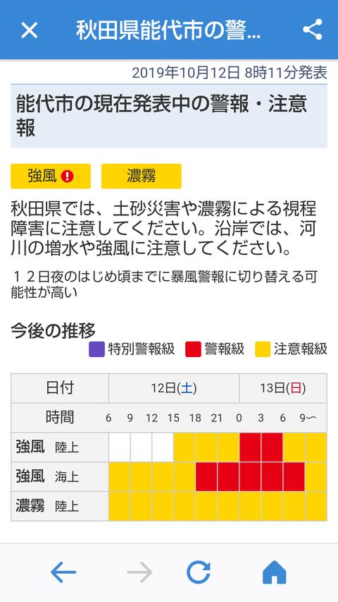 Screenshot_20191012_090712