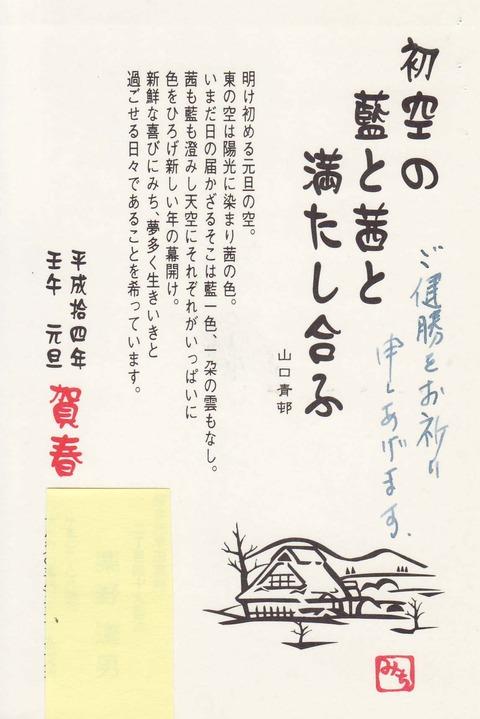 栗野2002