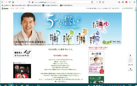 塚腰勇人「命の授業」ブログ1