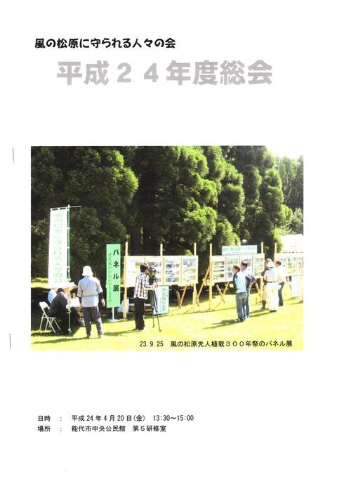 平成24年度総会