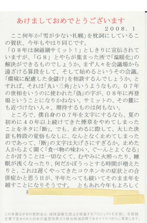 黒田2008