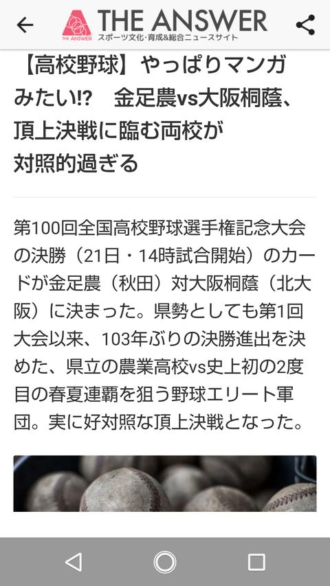 Screenshot_20180820_232539