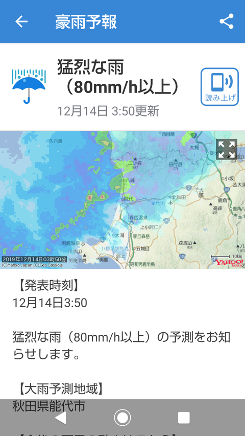 Screenshot_20191214_061500
