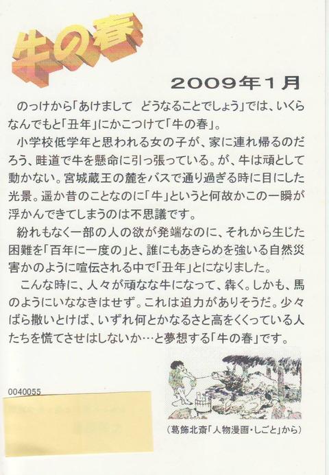 黒田2009