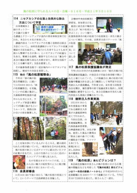 松風16-2