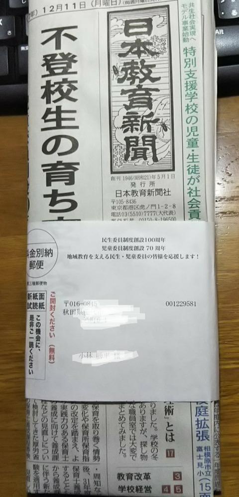 IMG_20171220_214948