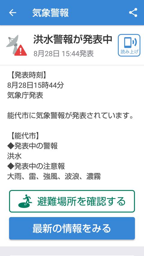 Screenshot_20190828_154745