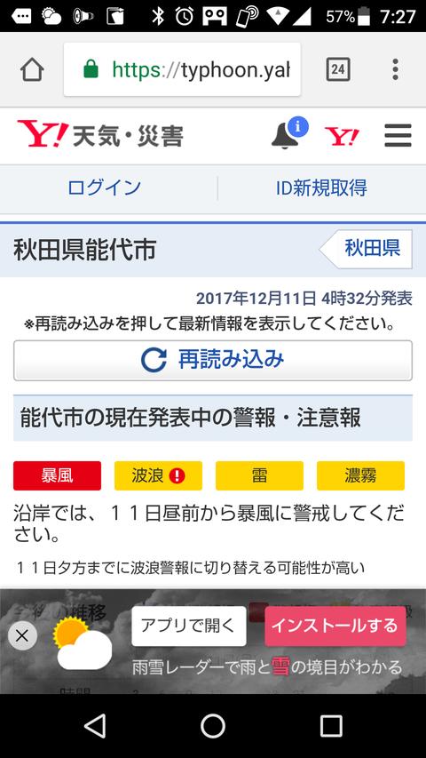 Screenshot_20171211-072711