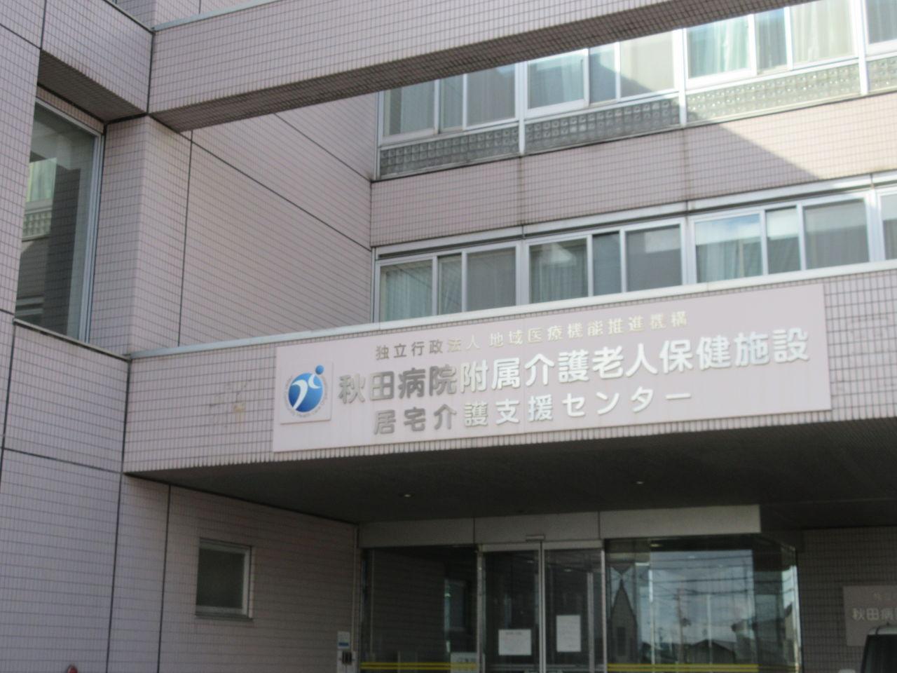 病院 ジェイコー 秋田
