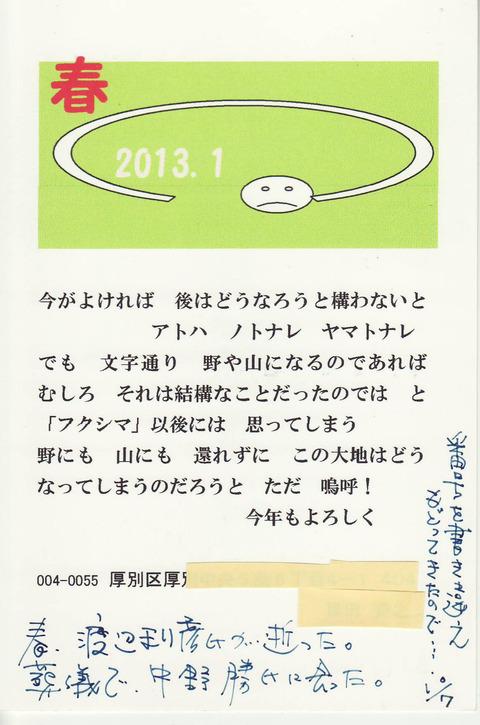 黒田2013