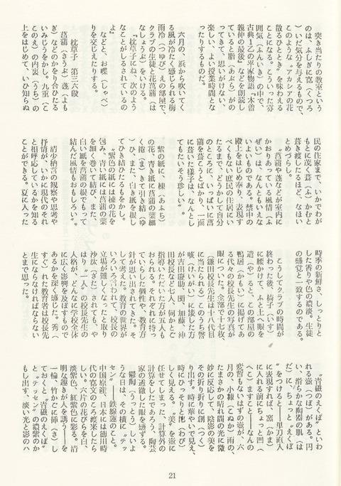 プラタナス日記21ページ目