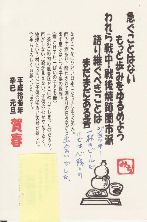 栗野2001