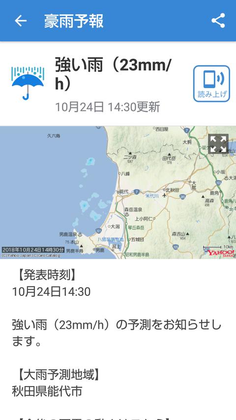 Screenshot_20181024_143556