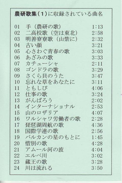 CD農研歌集1